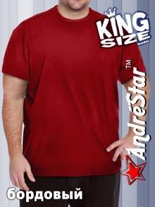 "Футболка ""King Size"" - 3007бордовый"