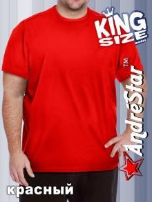 "Футболка ""King Size"" - 3018красный"