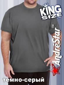 "Футболка ""King Size"" - 3026темно-серый"
