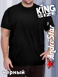"Футболка ""King Size"" - 3014черный"