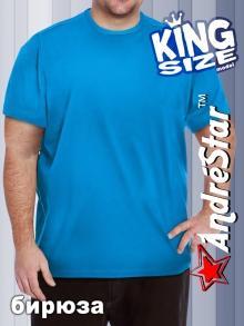 """Футболка """"King Size"""" - 3011бирюза"""