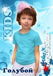 """Детская футболка """"AndreStar Kids"""" - 9211 Голубой"""