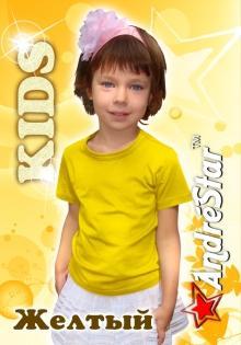 "Детская футболка ""AndreStar Kids"" - Желтый9202"