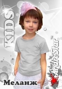 "Детская футболка ""AndreStar Kids"" - 9219 Меланж"