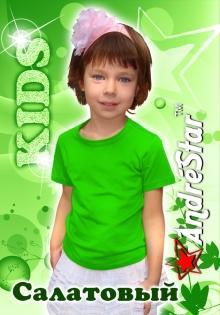 """Детская футболка """"AndreStar Kids"""" - 9206Салатовый"""