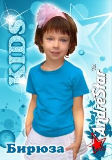 "Детская футболка ""AndreStar Kids"" - 9208Бирюза"