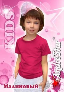 """Детская футболка """"AndreStar Kids"""" - 9204 Малиновый"""