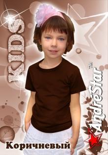 """Детская футболка """"AndreStar Kids"""" - 9220 Коричневый"""