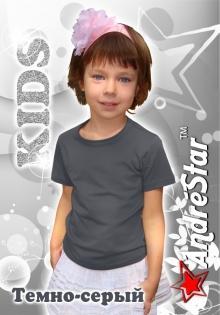 "Детская футболка ""AndreStar Kids"" - 9223 Темно-серый"