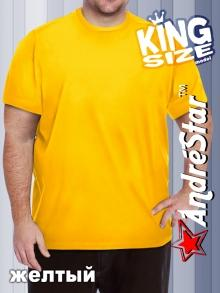 "Футболка ""King Size"" - 3035желтый"