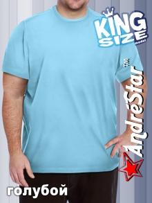 """Футболка """"King Size"""" - 3021голубой"""