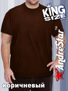 """Большая футболка """"King Size"""" - 3006коричневый"""