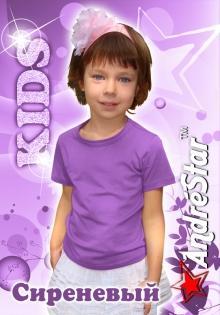 """Детская футболка """"AndreStar Kids"""" - 9213 Сиреневый"""