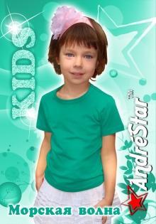 """Детская футболка """"AndreStar Kids"""" - 9209Морская волна"""