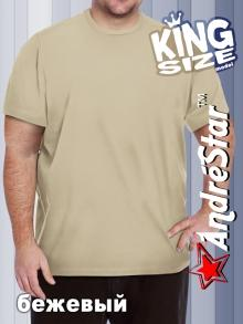 """Большая футболка """"King Size"""" - 3001 бежевый"""